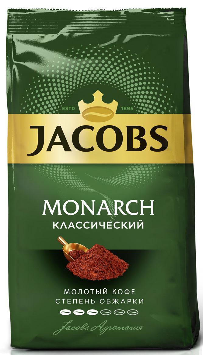Jacobs Monarch кофе молотый, 230 г4251755Легендарный бренд Якобс начинает свою историю в 1895 году в Германии, когда предприниматель Йохан Якобс открыл на главной торговой улице Бремена новый специализированный кофейный магазин, который тут завоевал популярность. Собственная кофейная жаровня привлекла еще больше ценителей этого изысканного напитка. Вот уже 110 лет бренд Якобс Монарх внедряет инновации на рынке кофе, постоянно совершествует техновлогии, что служит гарантией качества и прекрасного вкуса.Способ приготовления: Используйте 6 г (две чайные ложки) кофе на чашку. Кофе можно приготовить не только в кофеварке или турке, но и прямо в чашке, залив кипящей водой.Состав: кофе жареный молотый Jacobs Monarch классическийСтепень обжарки: выше среднейНасыщенность вкуса: выше средней Уважаемые клиенты! Обращаем ваше внимание на то, что упаковка может иметь несколько видов дизайна. Поставка осуществляется в зависимости от наличия на складе. Кофе: мифы и факты. Статья OZON Гид