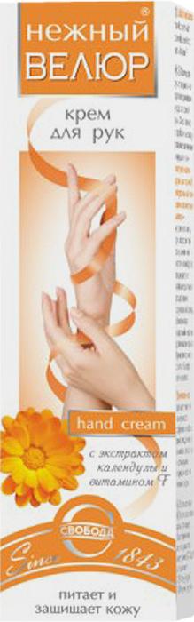 Свобода Нежный велюр Крем для рук Календула, 40 гУТ000013894Сочетание в креме натуральных активных веществ обеспечивает эффективный уход за кожей рук. Крем содержит экстракт календулы, витамин F, натуральный глицерин, ланолин, растительное масло, ментол. Крем защищает кожу рук от преждевременного старения, снимает раздражение, способствует заживлению мелких трещин, активно увлажняет, питает и смягчает кожу. Крем великолепно впитывается, оставляя ощущение свежести и комфорта.