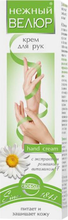 Свобода Нежный велюр Крем для рук Ромашка, 40 гУТ000013896Сочетание в креме натуральных активных веществ обеспечивает эффективный уход за кожей рук. Крем содержит экстракт ромашки, витамин F, натуральный глицерин, ланолин, растительное масло, ментол. Крем защищает кожу рук от преждевременного старения, снимает раздражение, способствует заживлению мелких трещин, активно увлажняет, питает и смягчает кожу. Крем великолепно впитывается, оставляя ощущение свежести и комфорта.