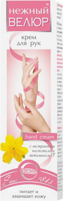 Свобода Нежный велюр Крем для рук Чистотел, 40 гУТ000013897Сочетание в креме натуральных активных веществ обеспечивает эффективный уход за кожей рук. Крем содержит экстракт чистотела, витамин F, натуральный глицерин, ланолин, растительное масло, ментол. Крем защищает кожу рук от преждевременного старения, снимает раздражение, способствует заживлению мелких трещин, активно увлажняет, питает и смягчает кожу. Крем великолепно впитывается, оставляя ощущение свежести и комфорта.