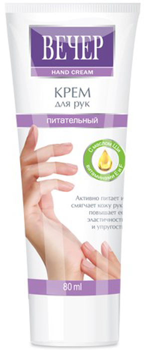 Свобода Вечер Крем для рук питательный, 78 гУТ000053180Эффективная формула крема обеспечивает полноценное питание кожи рук.Активные компоненты – норковое масло, масло ши и подсолнечное масло, витамины Е и F, аллантоин, натуральный глицерин, омолаживающий комплекс экстрактов березы, солодки, шиповника, лимона и мать-и-мачехи: активно питают и смягчают кожу рук, устраняют сухость и шелушение; омолаживают кожу, повышают ее эластичность и упругость; восстанавливают и усиливают антиоксидантную защиту кожи.