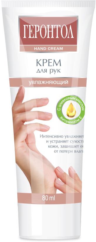 Свобода Геронтол Крем для рук увлажняющий, 78 гУТ000053181Увлажняющий крем – незаменимое средство для ежедневного ухода за кожей рук. Активные компоненты – оливковое и подсолнечное масла, витамин Е, D-пантенол, аллантоин, натуральный глицерин и комплекс экстрактов алоэ, яблока, винограда, лопуха и эхинацеи: интенсивно увлажняют и поддерживают естественный баланс влажности кожи; обладают интенсивными смягчающими и регенерирующими свойствами; защищают кожу рук от потери влаги, устраняют сухость и шелушение.