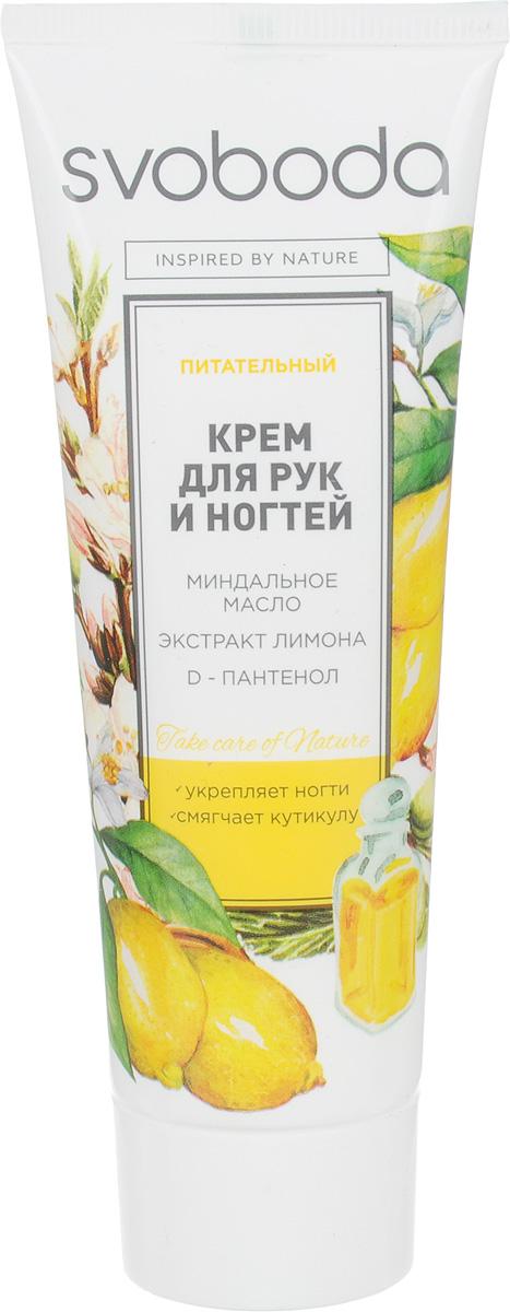 Свобода Крем для рук с миндальным маслом, экстрактом лимона и D-пантенолом, 78 гУТ000058136Интенсивно питает Укрепляет ногти Смягчает кутикулу Крем обеспечивает комплексный уход за кожей рук и ногтями. Активные ингредиенты – витамин А и D-пантенол, миндальное масло, экстракты лимона, календулы и облепихи, аллантоин и натуральныйглицерин: питают и увлажняют кожу, снимая шелушение; способствуют восстановлению ногтевой пластины, снижают ее ломкость; превосходно смягчают и разглаживают кожу рук.Уважаемые клиенты! Обращаем ваше внимание на то, что упаковка может иметь несколько видов дизайна. Поставка осуществляется взависимости от наличия на складе.