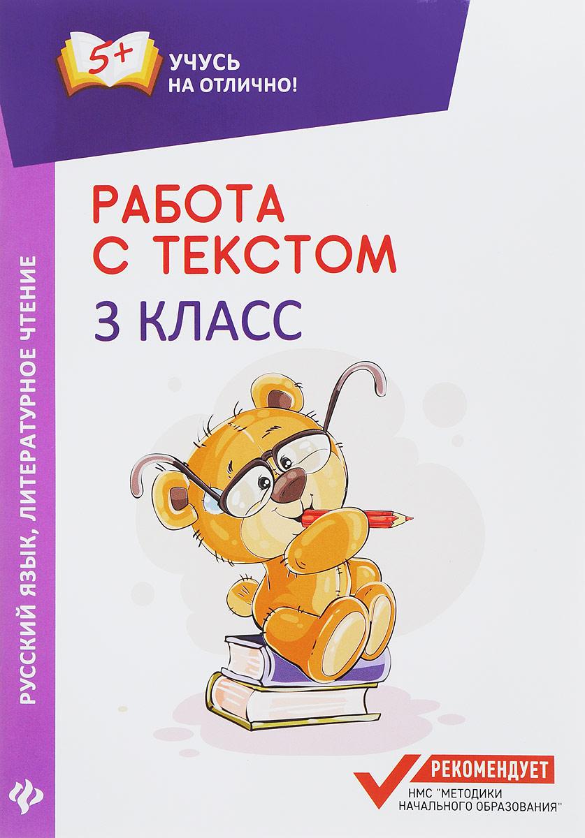 Е. П. Бахурова Работа с текстом. Русский язык. Литературное чтение. 3 класс
