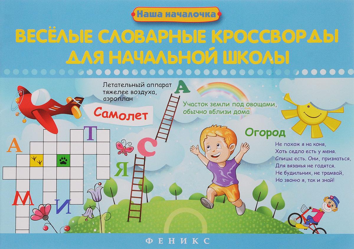 И. В. Елынцева Веселые словарные кроссворды для начальной школы