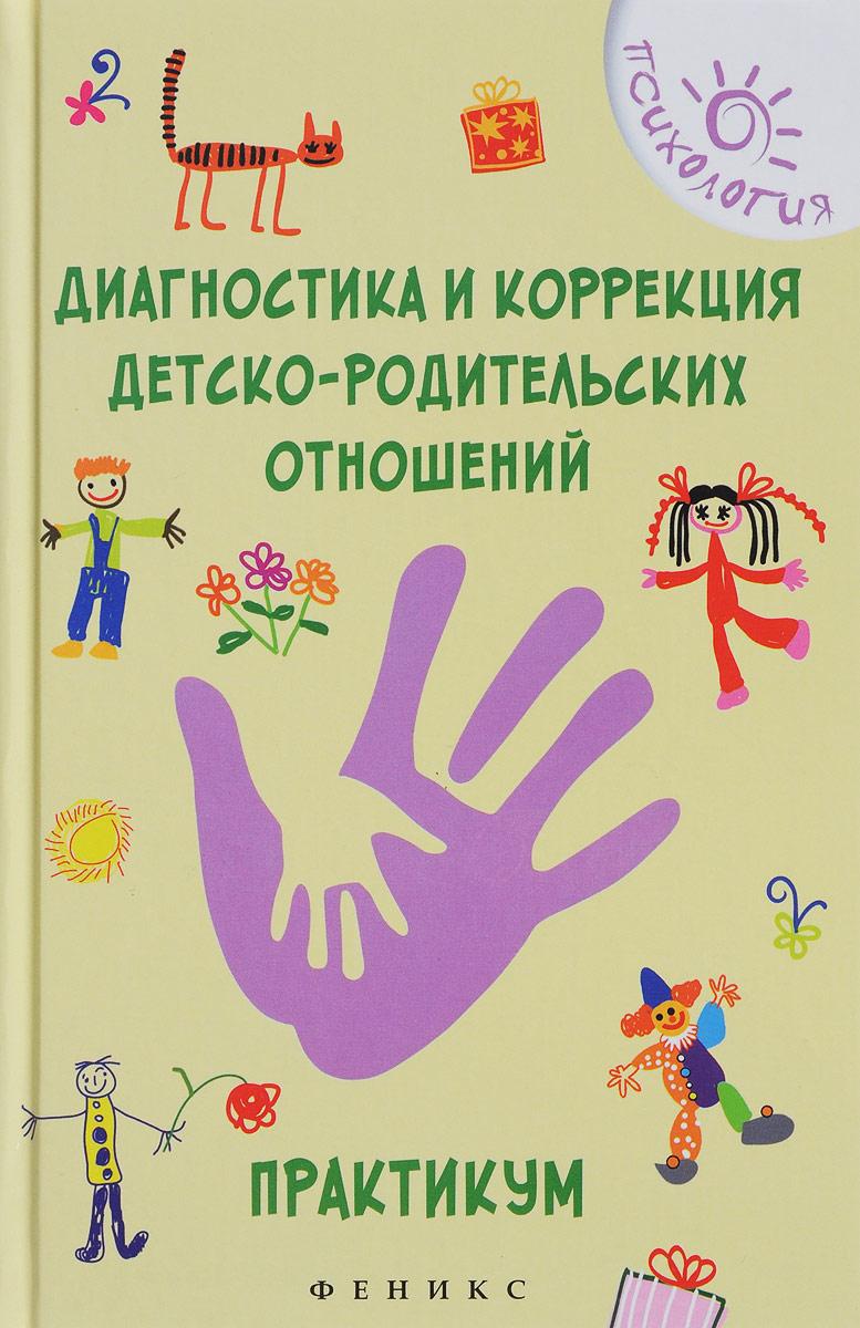 О. Н. Истратова Диагностика и коррекция детско-родительских отношений. Практикум