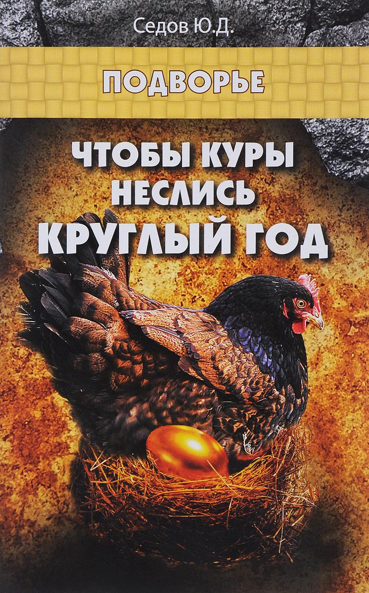 Ю. Д. Седов Чтобы куры неслись круглый год синявинская птицефабрика кур молодок живых
