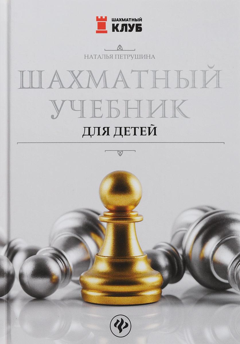 Шахматный учебник для детей. Наталья Петрушина