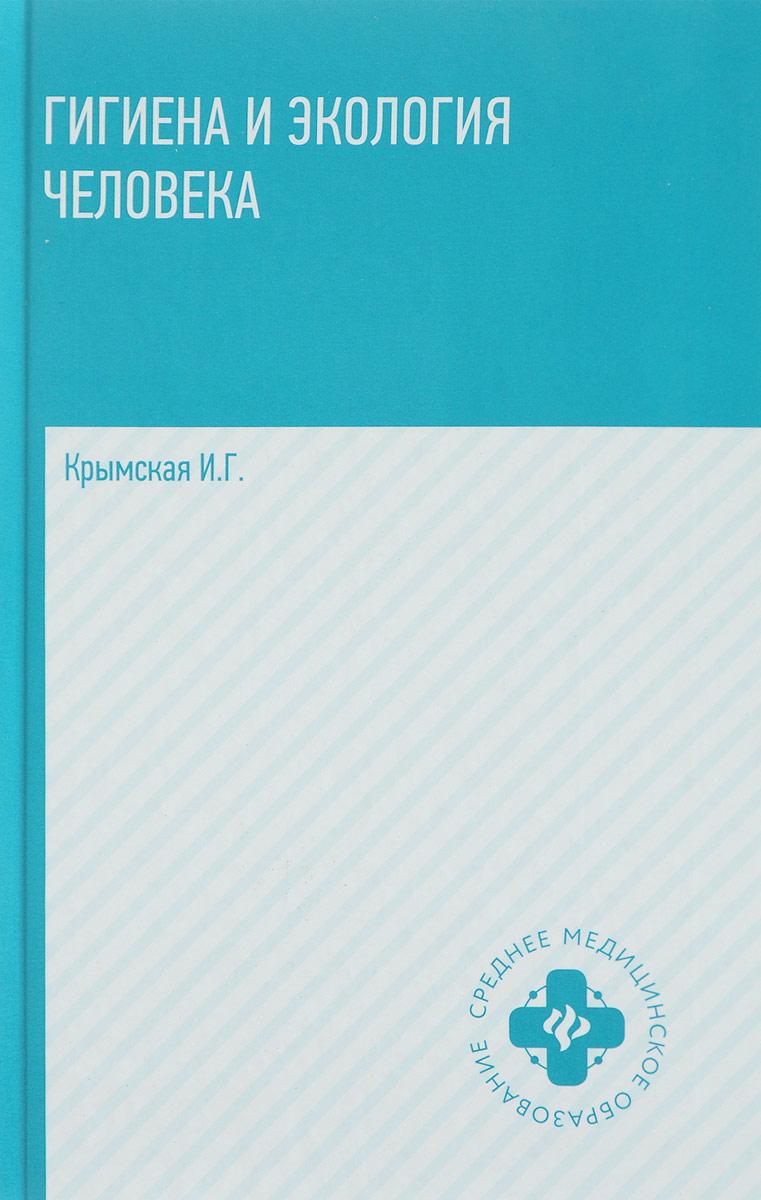 И. Г. Крымская Гигиена и экология человека. Учебное пособие гигиена с основами экологии человека учебник cd