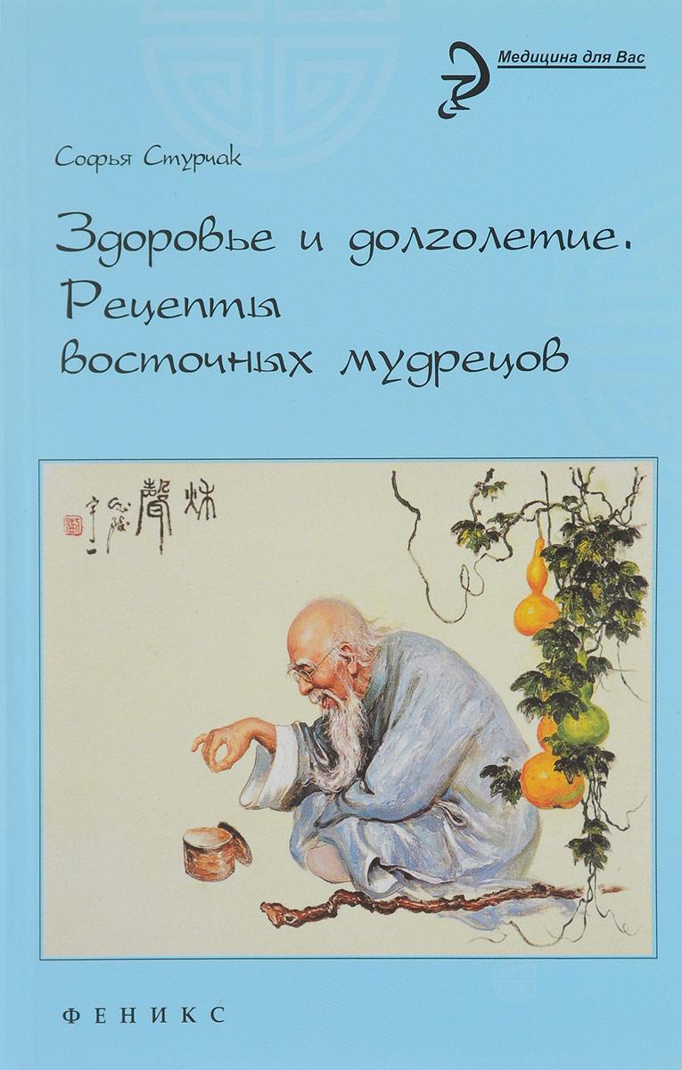 Здоровье и долголетие. Рецепты восточных мудрецов. Софья Стурчак