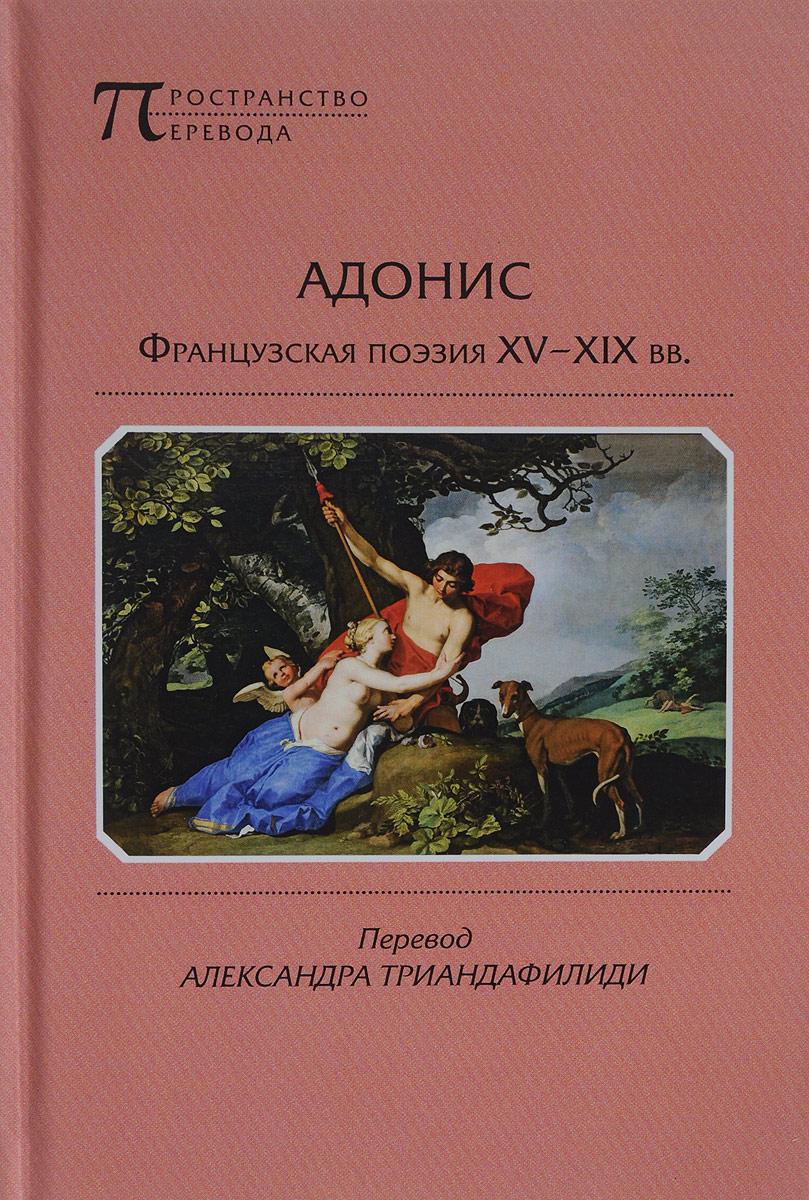 Адонис. Французская поэзия XV-XIX веков