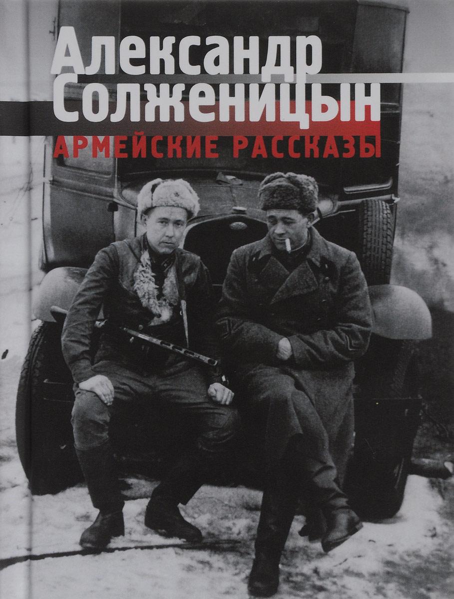 Александр Солженицын Армейские рассказы