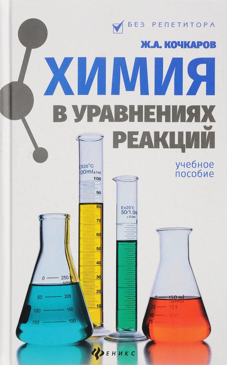 Ж. А. Кочкаров Химия в уравнениях реакций. Учебное пособие