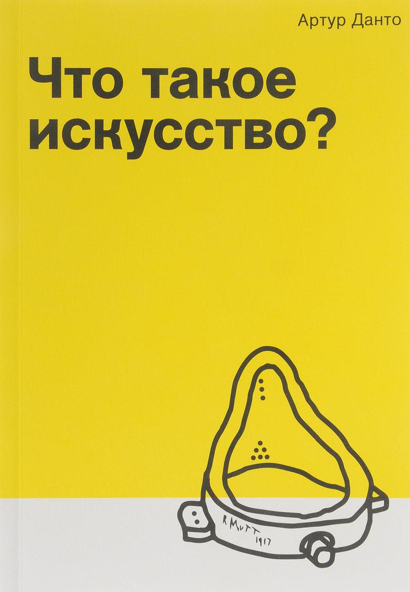 Артур Данто Что такое искусство? цена