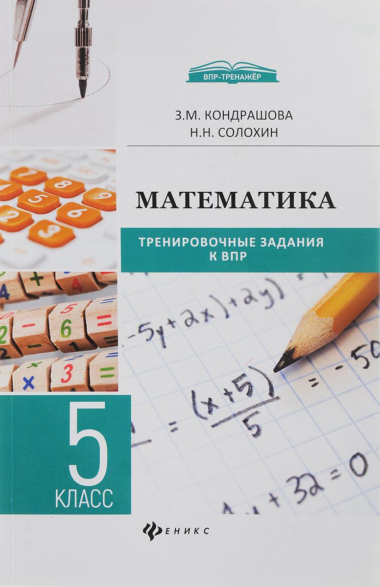 З. М. Кондрашова, Н. Н. Солохин Математика. 5 класс. Тренировочные задания к ВПР кондрашова з солохин н математика 5 класс тренировочные задания к впр