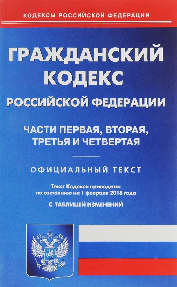 Гражданский кодекс Российской Федерации. Часть 1-4 гражданский процессуальный кодекс российской федерации 01 10 2016г