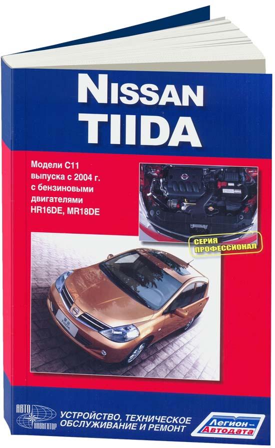 Nissan Tiida. Модели С11 выпуска с 2004 г. с бензиновыми двигателями. Руководство по эксплуатации, устройство, техническое обслуживание и ремонт