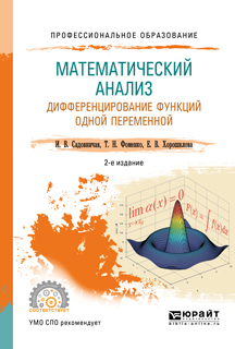 Математический анализ. Дифференцирование функций одной переменной. Учебное пособие для СПО