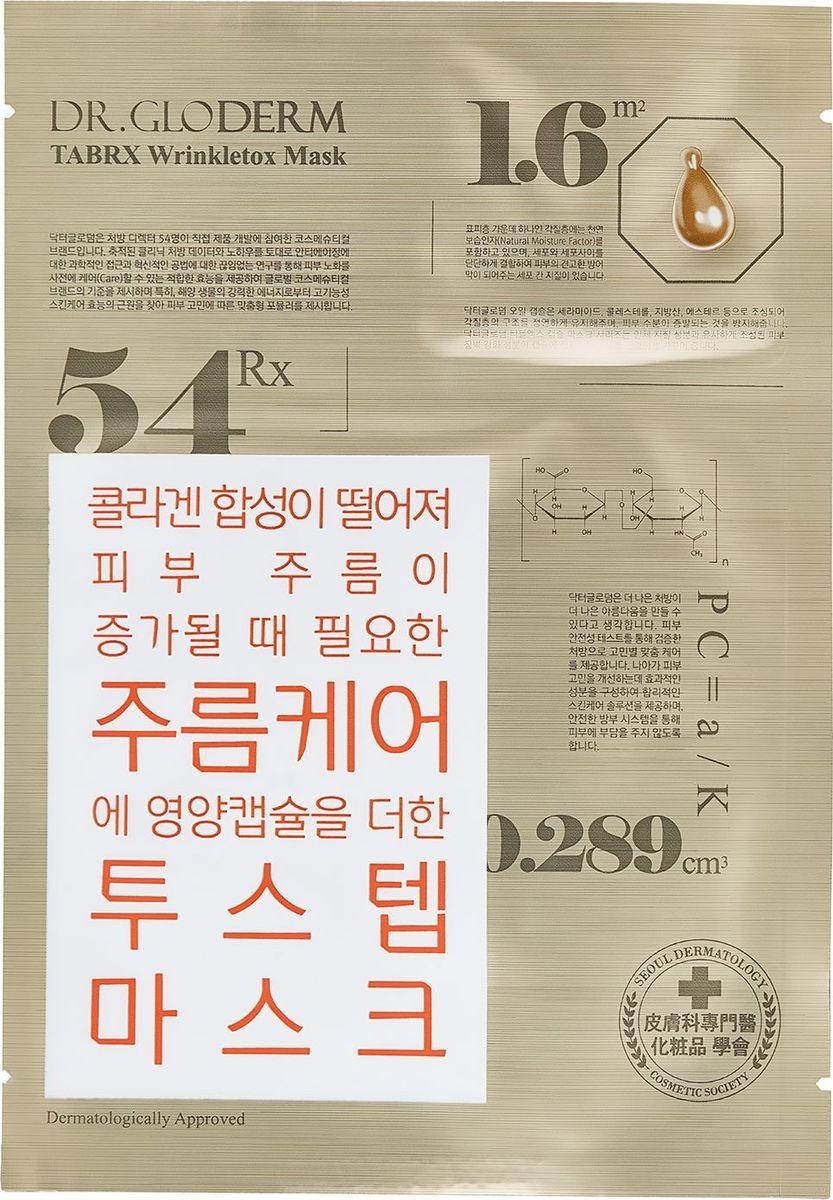 DrGloderm Маска для лица разглаживающая WrinkleTox TabRX, 25 млDG-TBWMP-001DrGloderm Маска для лица разглаживающая WrinkleTox TabRX, 25 мл