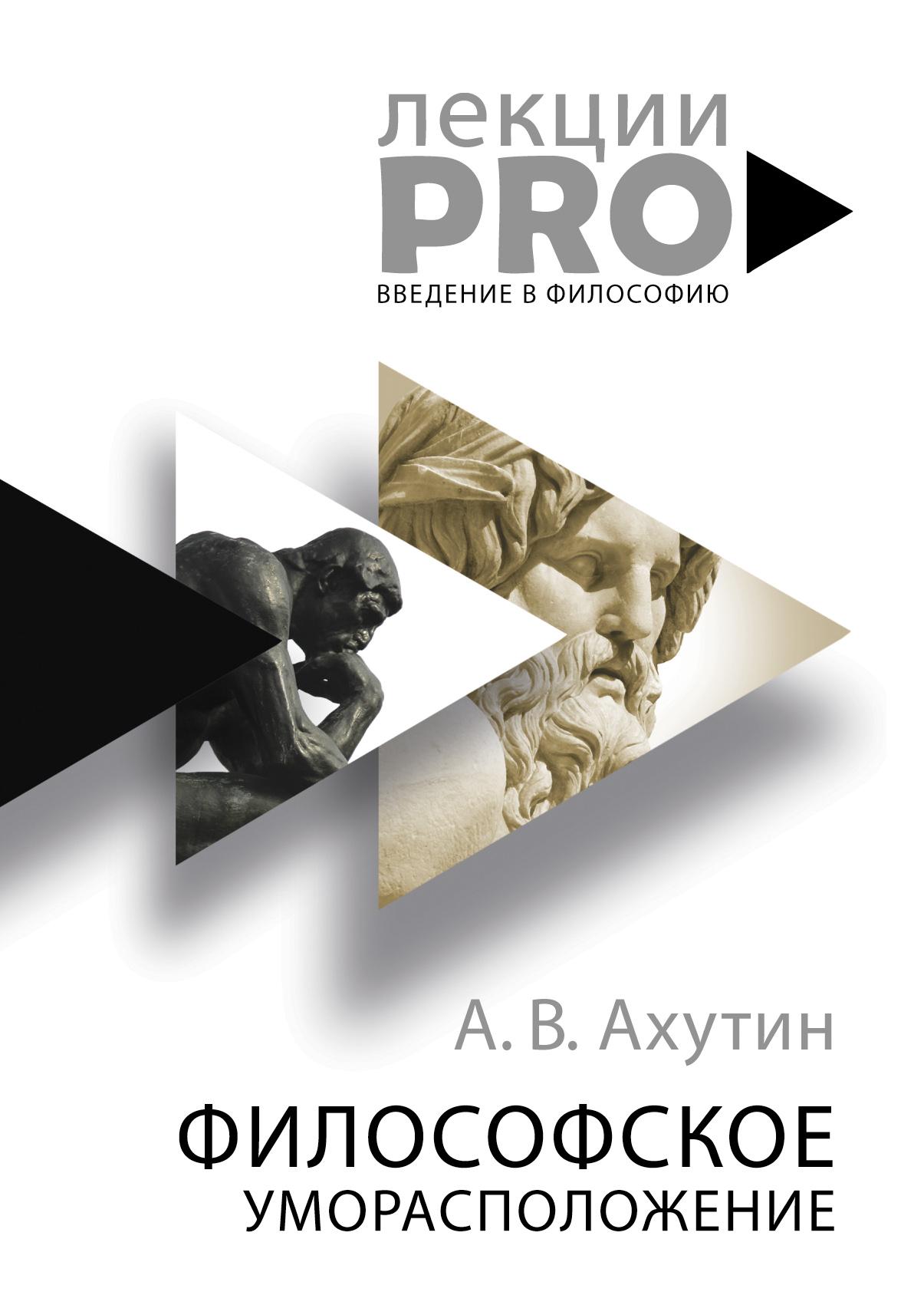 А. В. Ахутин Философское уморасположение. Курс лекций по введению в философию