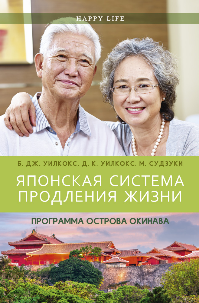 Японская система продления жизни. Программа острова Окинава. Б. Дж. Уилкокс, Д. К. Уилкокс, М. Судзуки
