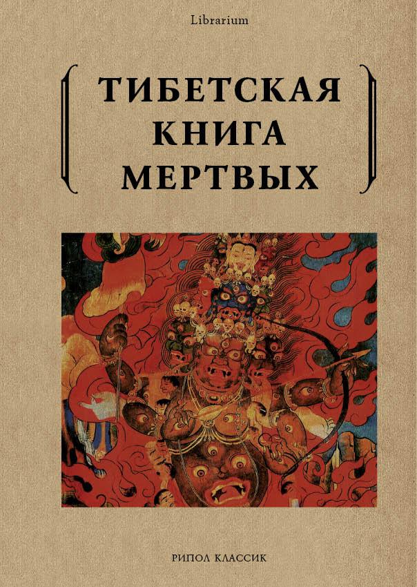 Тибетская книга мертвых. Роберт Турман