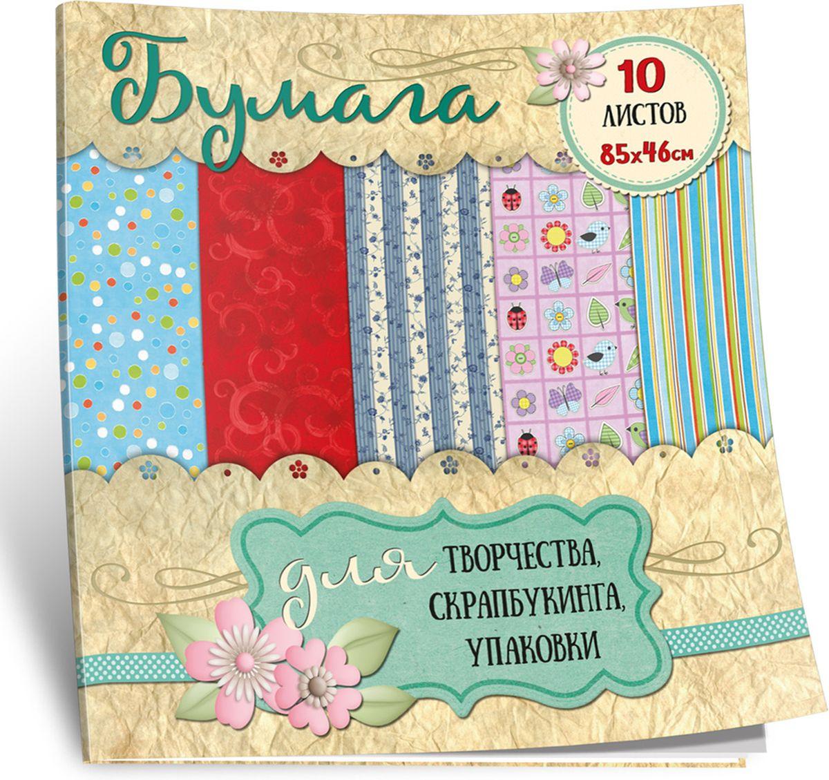 Набор для декорирования и творчества, состоит из 10 листов плотной бумаги разного дизайна  размером 46 х 85 см в несколько сложений (5 видов орнаментов, по 2 листа каждого). Эта  высококачественная бумага идеально подойдет упаковки подарков, скрапбукинга, изготовления  аппликаций, оригами и прочих творческих проектов. Придумывайте, творите, дарите с любовью!