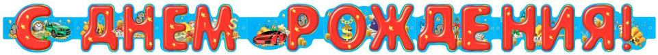 Miland Гирлянда детская С Днем рождения Для мужчин disney гирлянда детская резная с подвесками с днем рождения тачки 200 см