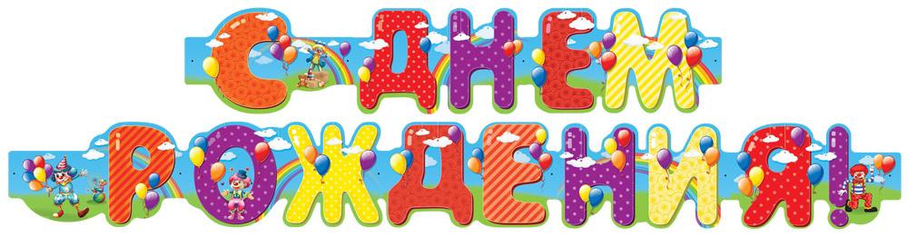 Miland Гирлянда детская С Днем рождения Клоуны marvel гирлянда детская на люверсах с днем рождения человек паук