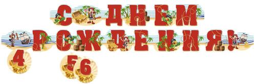 Miland Гирлянда детская С Днем рождения Пираты disney гирлянда детская резная с подвесками с днем рождения тачки 200 см