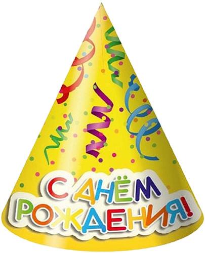 Miland Колпак карнавальный детский С Днем рождения 6 шт miland тарелка бумажная футбольный матч 17 см 6 шт