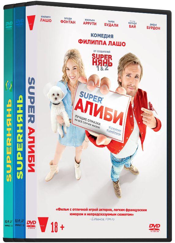 Коллекция фильмов Филиппа Лашо (3 DVD) коллекция фильмов триллеры выпуск 3 4 dvd