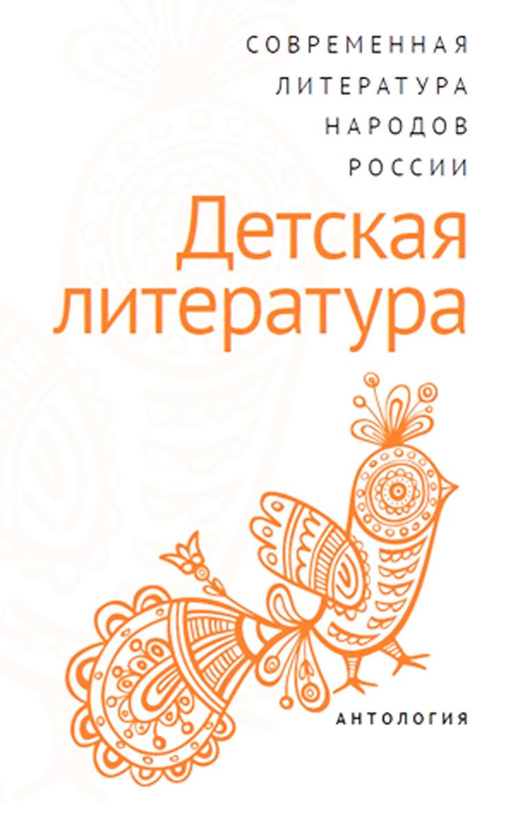 Современная литература народов России. Детская литература