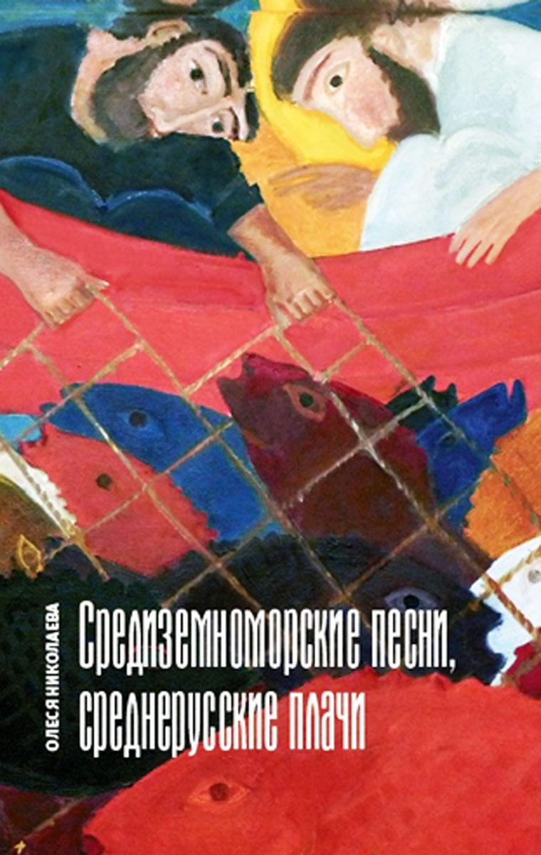 Средиземноморские песни, среднерусские плачи. Олеся Николаева