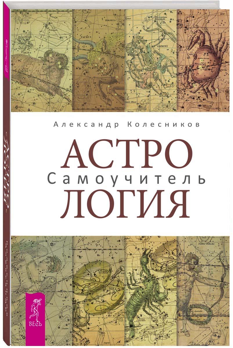 Александр Колесников Астрология. Самоучитель