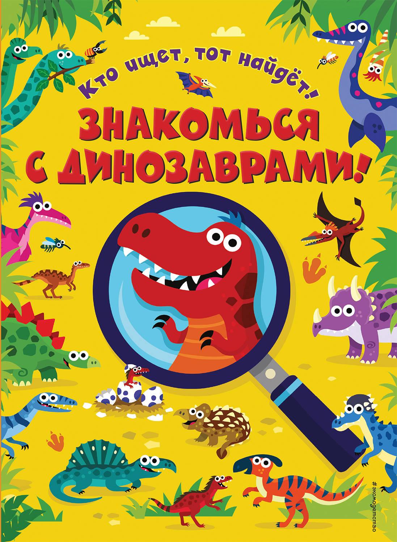 Zakazat.ru: Знакомься с динозаврами!