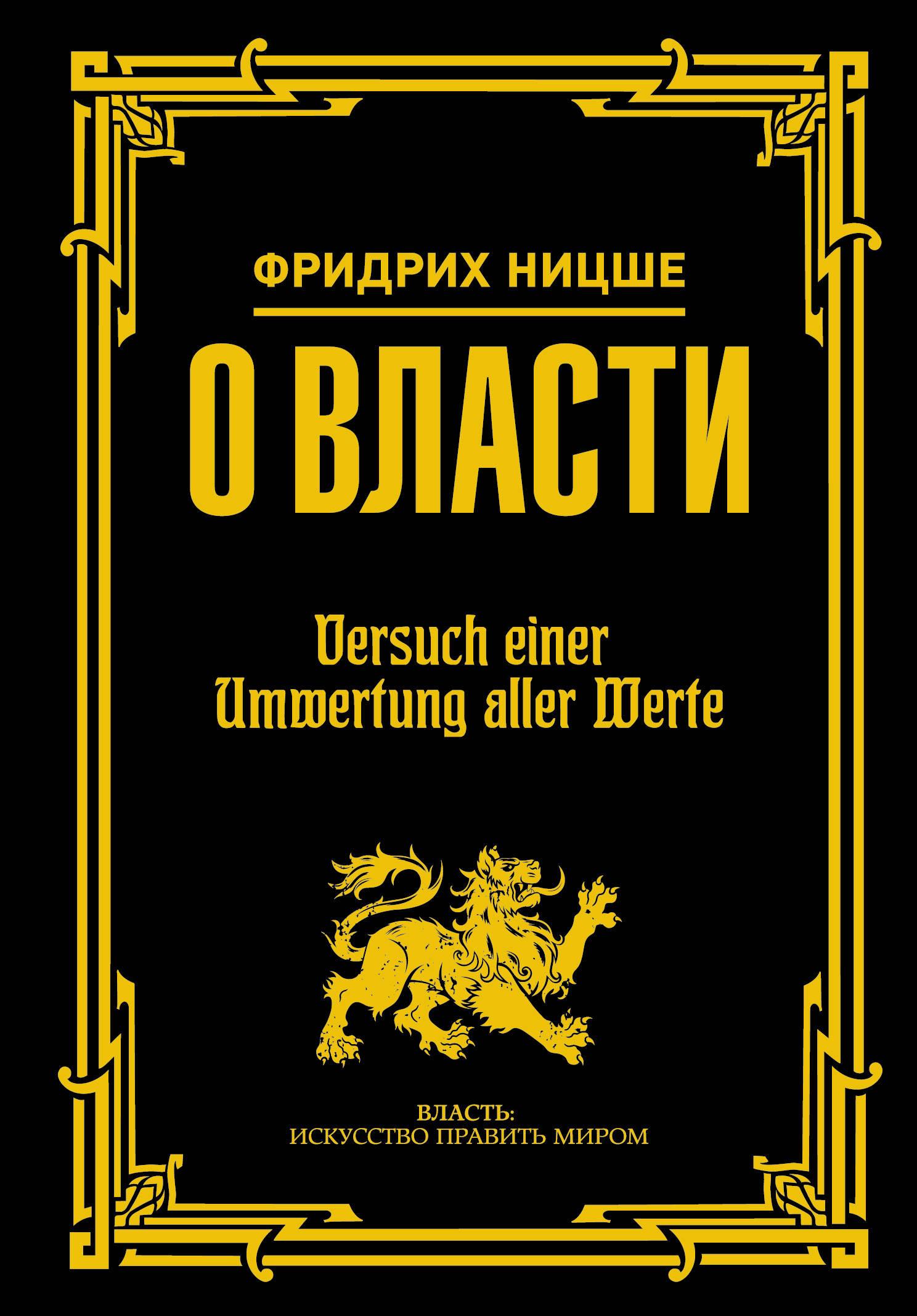 Фридрих Ницше О власти