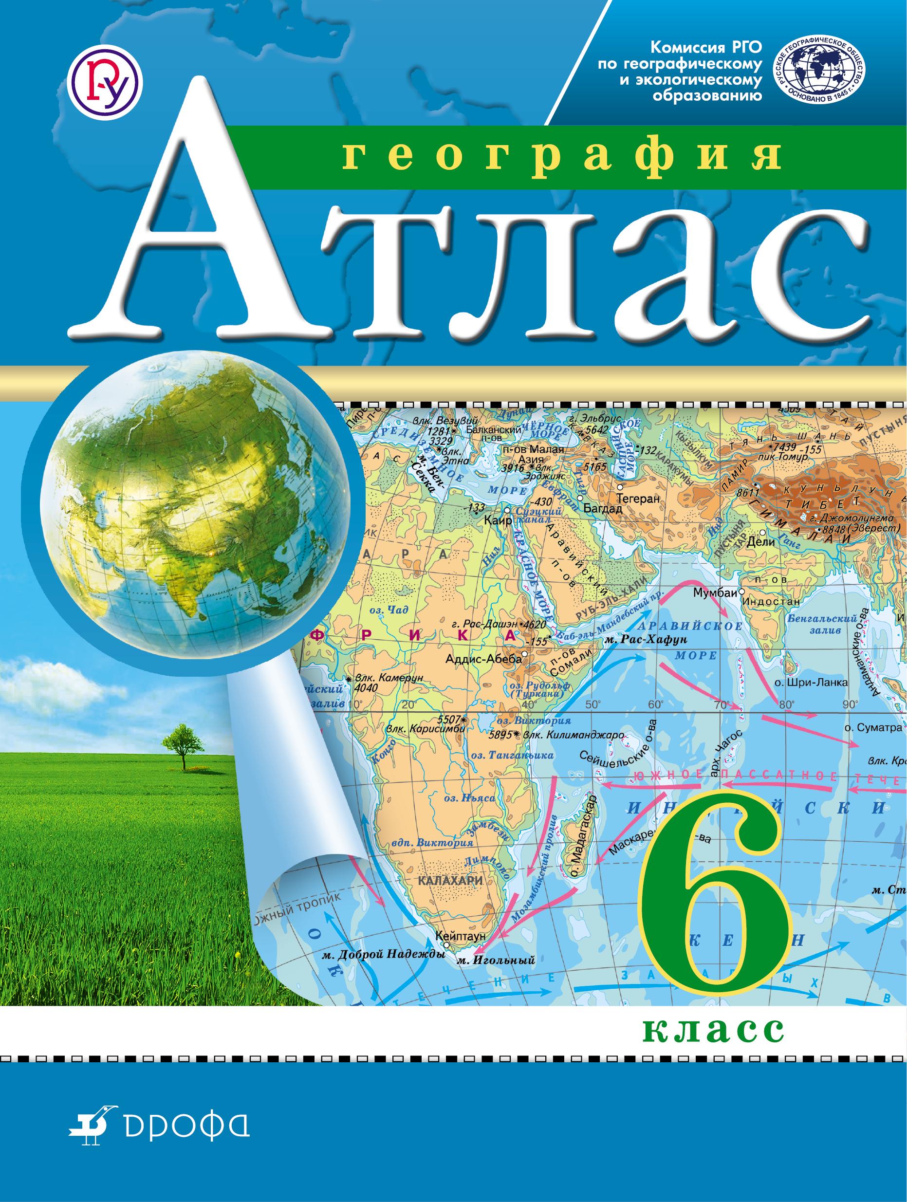 География. 6 класс. Атлас. (Традиционный комплект)(РГО) география 10 11 классы атлас традиционный комплект рго