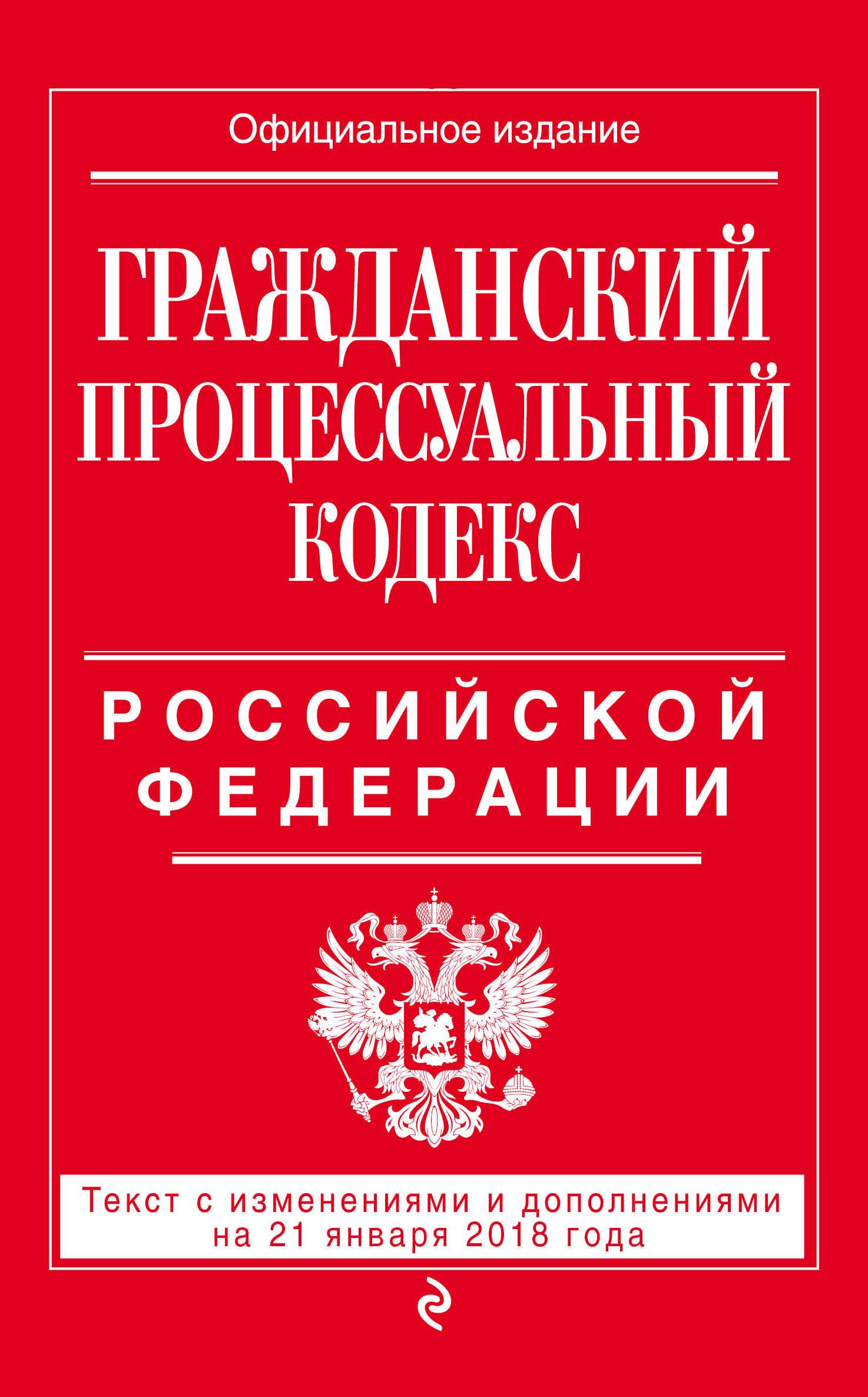 9785040921928 - Гражданский процессуальный кодекс Российской Федерации - Книга