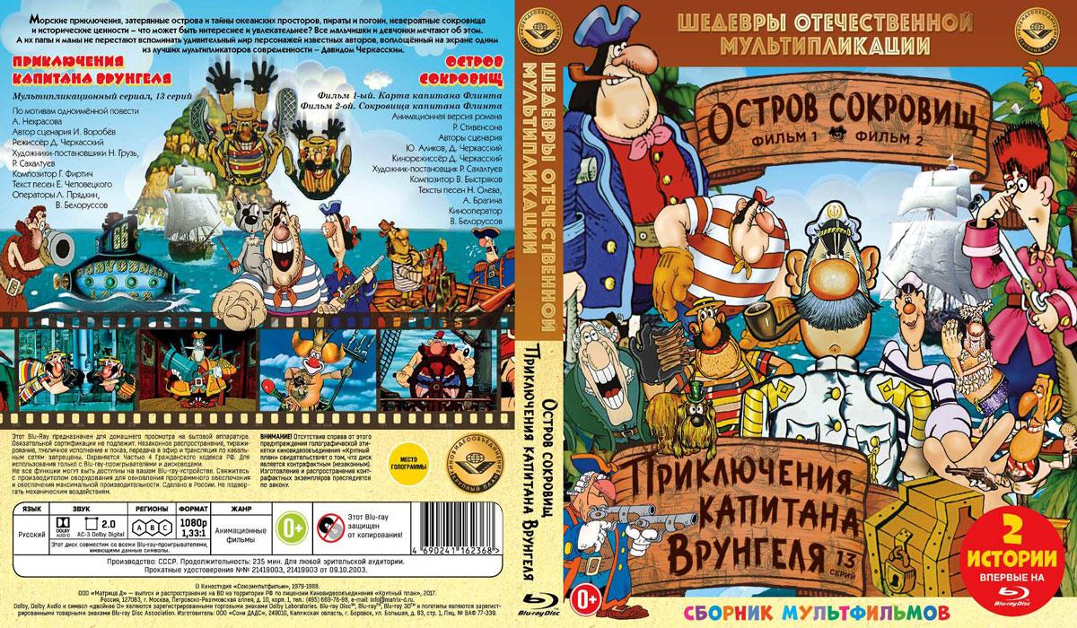 Шедевры отечественной мультипликации:  Остров сокровищ / Приключения капитана Врунгеля (Blu-ray) Крупный План