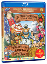 Шедевры отечественной мультипликации: Остров сокровищ / Приключения капитана Врунгеля (Blu-ray) приключения капитана врунгеля ремастированный dvd