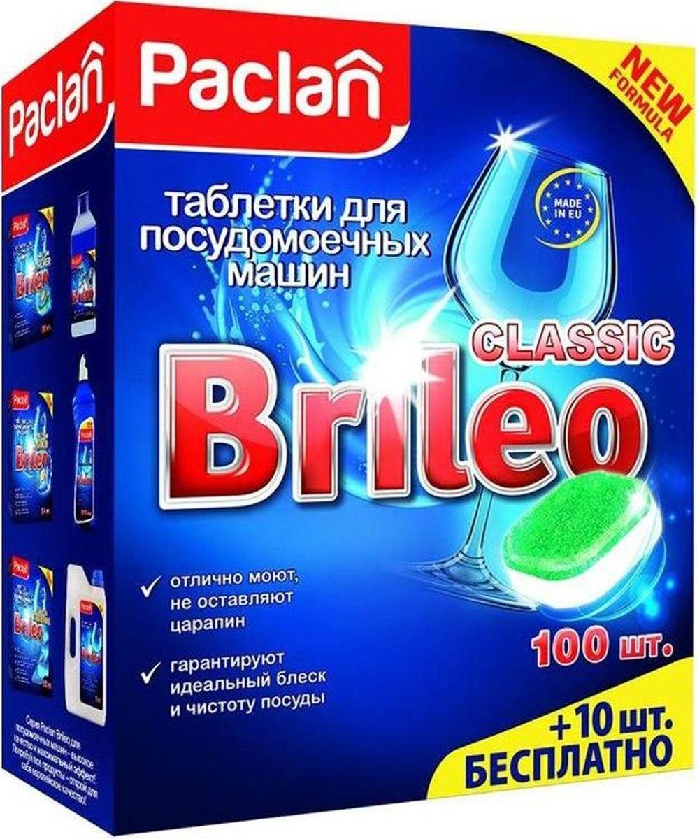 """Фото Таблетки для посудомоечной машины Paclan """"Classic"""", с антибактериальным эффектом, 110 шт"""