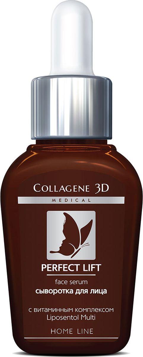 Medical Collagene, 3D Сыворотка для лица Perfect Lift, 30 мл крем medical collagene 3d collagen day cream perfect lift 30 мл