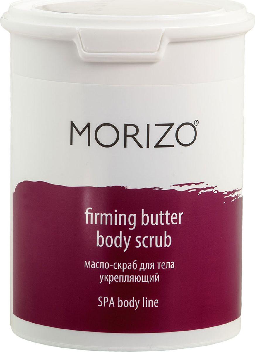 Morizo Масло-скраб для тела укрепляющий, 1000 мл109020Масло-скраб для тела MORIZO укрепляющий рекомендован для подготовки к процедуре обёртывания, оказывает выраженный тонизирующий, восстанавливающий эффект, возвращающий коже упругость и эластичность.Основным абразивным компонентом масло-скраба является тростниковый сахар, который мягко и комфортно удаляет ороговевшие клетки кожи, очищает поры от продуктов жизнедеятельности и обеспечивает коже проникновение активных компонентов.Масло какао, масло сои, масло дерева ши восстанавливают, питают, смягчают кожу, сохраняют целостность липидного слоя и нормализуют гидробаланс кожного покрова. Экстракты винограда и имбиря ускоряют процесс регенерации, делают кожу более эластичной и подтянутой, улучшают питание.