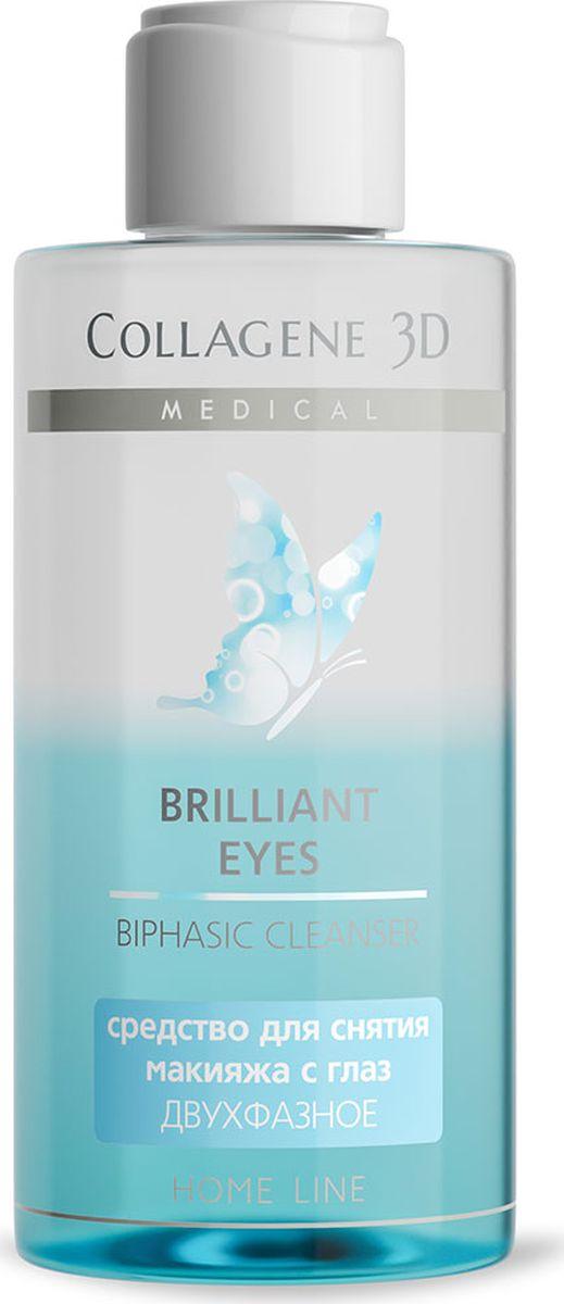 Medical Collagene, 3D Средство для снятия макияжа с глаз Двухфазное Brilliant Eyes, 150 мл16011Мягкий двухфазный лосьон деликатно удаляет даже водостойкий макияж. Провитамин B5, входящий в состав, способствует восстановлению кожи и укреплению ресниц. Средство увлажняет и дарит приятное чувство комфорта. Легко и быстро смывает даже труднорастворимую водо- и влагостойкую тушь. Без SLS и парабенов. Не содержит ПАВ, очищает за счет оригинальной водно-масляной композиции.