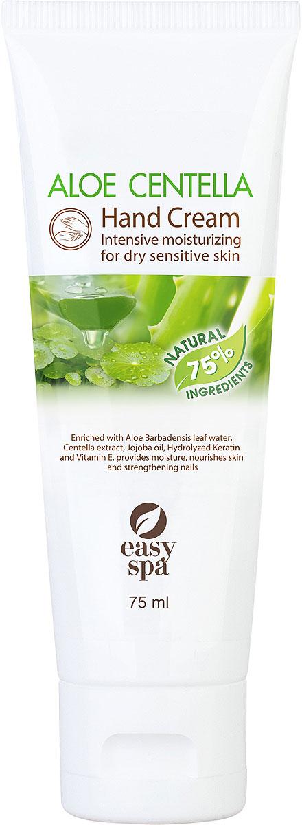 Easy Spa Крем для рук для сухой и чувствительной кожи Aloe Centella, 75 мл63356Мягкая формула крема для рук АЛОЭ И ЦЕНТЕЛЛА для сухой и чувствительной кожи с экстрактами алоэ барбаденсис и центеллы, маслом жожоба, витамином Е и гидролизованным кератином с нежным нейтральным ароматом интенсивно увлажняет и питает сухую кожу рук. Входящие в состав экстракты алоэ барбаденсис и центеллы, в сочетании с маслом жожоба и витамином Е обладают восстанавливающим эффектом, ускоряют процессы регенерации, бережно ухаживают за нежной кожей рук, защищая ее от преждевременного старения. Гидролизированный кератин глубоко питает сухую кожу рук, ухаживает за кутикулой, укрепляет ногти.