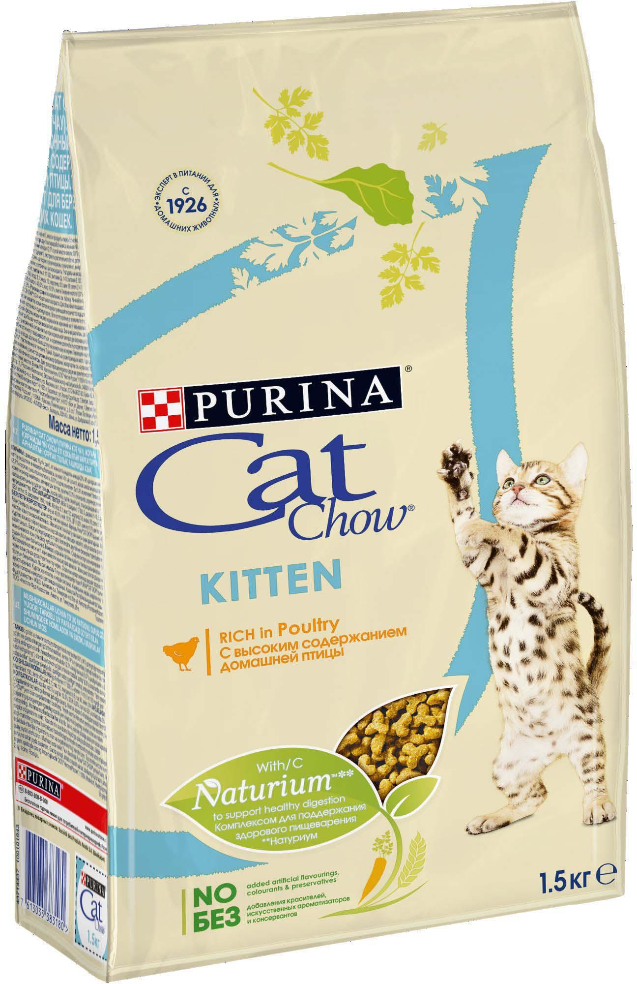 Корм сухой Cat Chow Kitten для котят, с домашней птицей, 1,5 кг62616Корм сухой Cat Chow Kitten обеспечивает полноценное, сбалансированное питание для котят в возрасте от 6 недель до 1 года. Корм содержит ДГК (докозагексаеновую кислоту) - компонент материнского молока, способствующий здоровому росту котенка, развитию его мозга и зрения. Состав: злаки (цельное зерно), мясо и продукты переработки мяса (33%, эквивалентно 66% регидрированного мяса и продуктов переработки мяса, не менее 14% домашней птицы), продукты переработки растительного сырья (2,7% сухой мякоти свеклы; 0,07% сухой петрушки, что эквивалентно 0,4% петрушки), экстракты растительного белка, растительные и животные жиры, овощи (сушеный корень цикория; сухая морковь; сухой шпинат), минеральные вещества, консерванты, дрожжи (0,3%), витамины, антиоксиданты. Гарантируемые показатели:белок 40%, жир 12,0%, омега-3жирная кислота: 0,02%, сырая зола: 8,5%, сырая клетчатка: 2,5%. Товар сертифицирован.