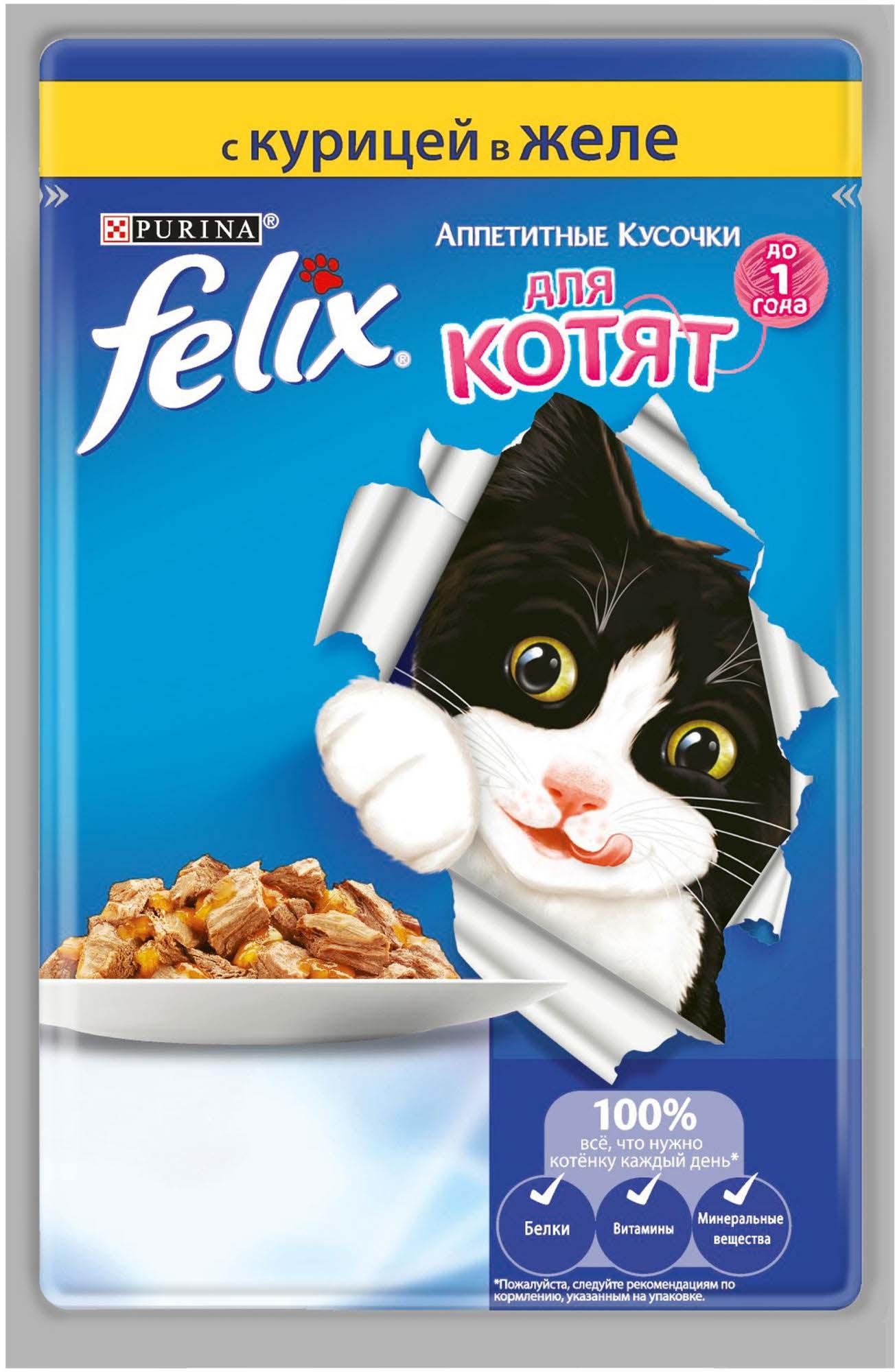 Консервы Felix для котят, с курицей, 85 г12333330Консервы Felix с курицей для котят- это полнорационный, необыкновенно вкусный корм с нежными мясными кусочками в желе с разными вкусами для неожиданных вкусовых ощущений. Корм содержит витамин А: 12 000; витамин Д3: 1 000; витамин Е: 85.мг/кг: железо: 45; йод: 1,5; медь: 8,5; марганец: 4,9; цинк: 64; селен: 0,10.белок: 30,0%; жир: 11,0%; сырая зола: 8,0% сырая клетчатка: 2,5%; таурин: 0,084%; линолевая кислота: 2,0%.Вам питомец не сможет устоять перед аппетитным внешним видом, ароматом и вкусом этого потрясающего корма.