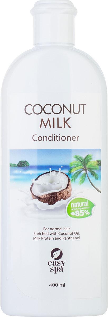 Easy Spa Кондиционер для нормальных волос Coconut Milk, 400 мл60756Кондиционер для нормальных волос с маслом кокоса, молочным протеином и пантенолом Питательная формула кондиционера с восхитительным ароматом кокоса увлажняет волосы, делает их сильными, гладкими и блестящими.Входящие в состав масло кокоса, молочный протеин и пантенол, способствуют восстановлению волос, защищают их от вредного воздействия окружающей среды и облегчают расчесывание.  Не содержит парабены и феноксиэтанол.