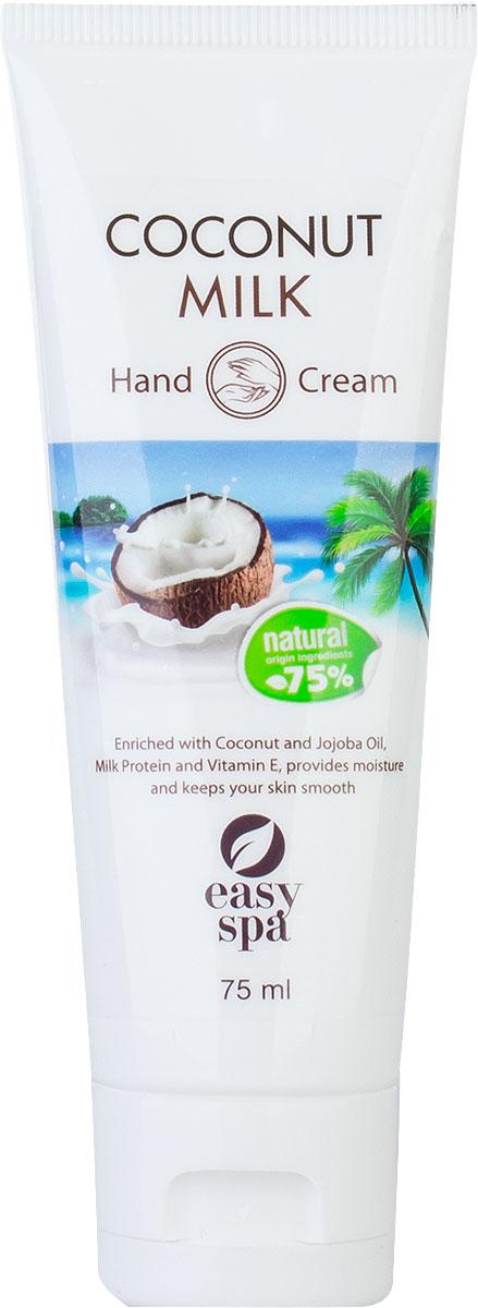 Easy Spa Крем для рук Coconut Milk, 75 мл61056Кондиционер для нормальных волос с маслом кокоса, молочным протеином и пантенолом Питательная формула кондиционера с восхитительным ароматом кокоса увлажняет волосы, делает их сильными, гладкими и блестящими.Входящие в состав масло кокоса, молочный протеин и пантенол, способствуют восстановлению волос, защищают их от вредного воздействия окружающей среды и облегчают расчесывание.  Не содержит парабены и феноксиэтанол.